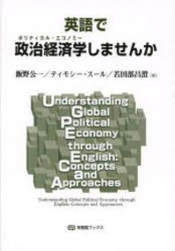 英語で政治經濟學(ポリティカル.エコノミ-)しませんか