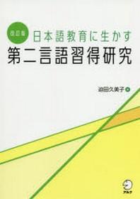 日本語敎育に生かす第二言語習得硏究