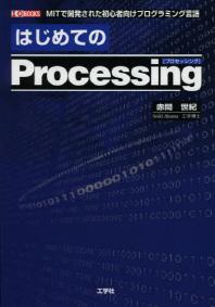 はじめてのPROCESSING MITで開發された初心者向けプログラミング言語