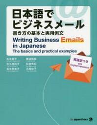 日本語でビジネスメ-ル 書き方の基本と實用例文