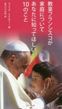 敎皇フランシスコが家庭についてあなたに知ってほしい10のこと