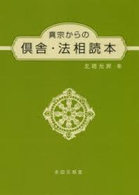 眞宗からの俱舍.法相讀本