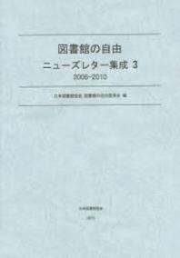 圖書館の自由ニュ-ズレタ-集成 3