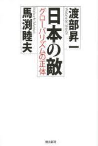 日本の敵 グロ-バリズムの正體