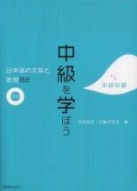 中級を學ぼう日本語の文型と表現82 中級中期