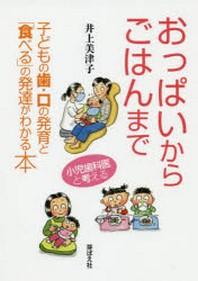 おっぱいからごはんまで 子どもの齒.口の發育と「食べる」の發達がわかる本
