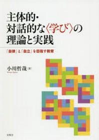 主體的.對話的な(學び)の理論と實踐 「自律」と「自立」を目指す敎育