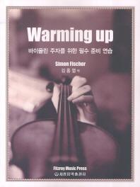 바이올린 주자를 위한 필수 준비 연습