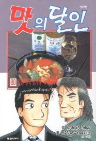 맛의 달인. 80: 일본 전국 맛기행 야마나시편