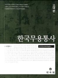한국무용통사: 고대편