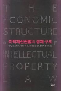 지적재산권법의 경제 구조