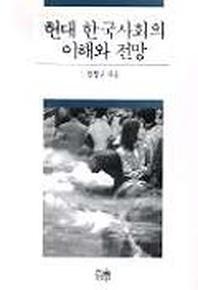현대 한국사회의 이해와 전망