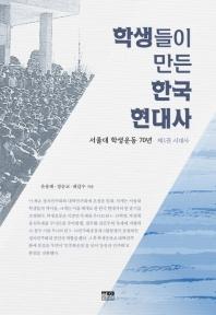 학생들이 만든 한국 현대사