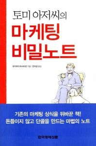토미 아저씨의 마케팅 비밀노트