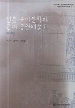 전통 구비문학과 근대 공연예술 1