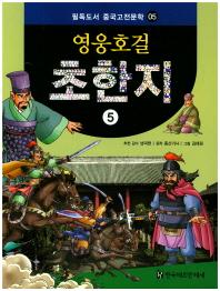 영웅호걸 초한지. 5