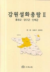 강원설화총람 2