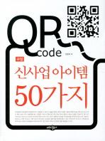 QR 신사업 아이템 50가지