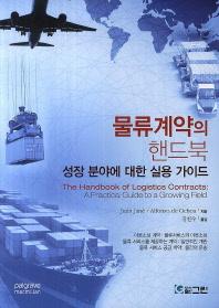 물류계약의 핸드북: 성장 분야에 대한 실용 가이드