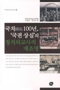 국치100년 국권 상실의 정치외교사적 재조명