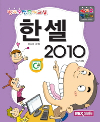 한셀 2010