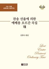 찬송 선율에 의한 예배용 오르간 곡집. 8: 사순, 부활, 성령강림, 일반주일