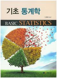 기초 통계학