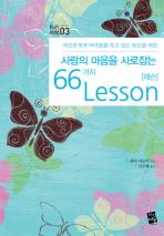사람의 마음을 사로잡는 66가지 LESSON(레슨)