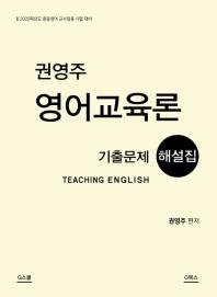 권영주 영어교육론 기출문제 해설집