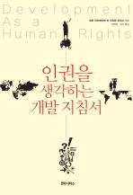 인권을 생각하는 개발 지침서