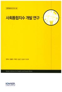 사회통합지수 개발 연구