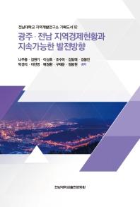 광주ㆍ전남 지역경제현황과 지속가능한 발전방향