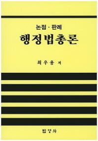 논점 판례 행정법총론