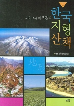 지리 교사 이우평의 한국 지형 산책 1
