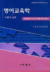 영어교육학(이론과 실제)(교원임용고시 및 대학원 진학 대비)