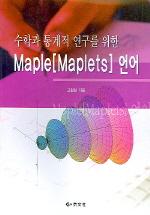 MAPLE (MAPLETS) 언어 (수학과 통계적연구를 위한)