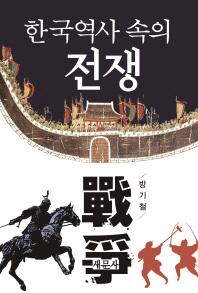 한국역사 속의 전쟁
