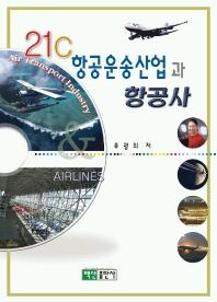 21C 항공운송산업과 항공사