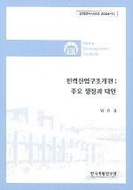 전력산업구조개편(주요 쟁점과 대안)