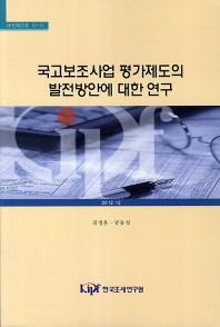 국고보조사업 평가제도의 발전방안에 대한 연구
