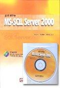 MS SQL SERVER 2000(쉽게 배우는)(CD-ROM 1장 포함)