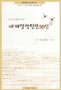 중고교생을위한 세계명작단편 50선(상)