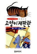 고양이 재판관(세계우화모음집 2)