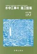 수중공사의 시공기술