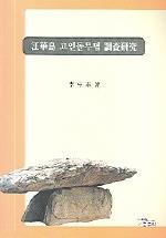 강화도 고인돌무덤 조사연구