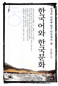 한국어 어원에 담긴 한민족의 삶 한국어와 한국문화