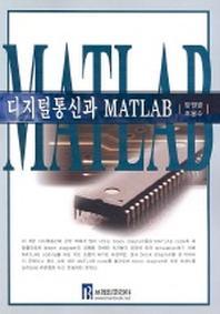 디지털통신과 MATLAB