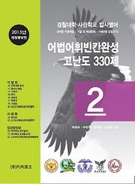 경찰대학 사관학교 입시영어. 2: 어법어휘 빈칸완성 고난도 330제