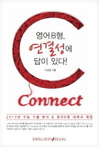 Connect: 영어B형 연결성에 답이 있다
