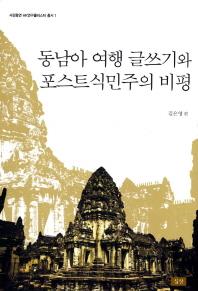 동남아 여행 글쓰기와 포스트식민주의 비평